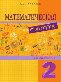 Математическая минутка. 2-й класс ФГОС