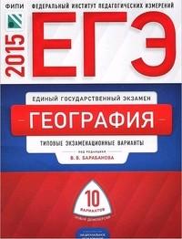 ЕГЭ-2015 География. Типовые экзаменационные варианты. 10 вариантов