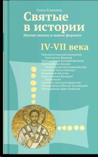 Святые в истории. Жития святых в новом формате IV–VII века