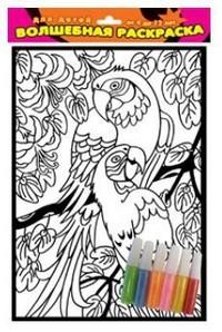 Бархатные раскраски. Попугаи