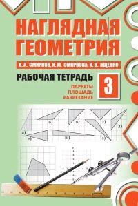 Наглядная геометрия. Рабочая тетрадь часть 3я
