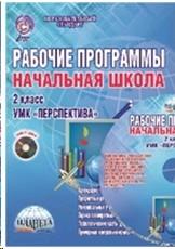 Начальная школа 2 кл. Рабочие программы по УМК Перспектива