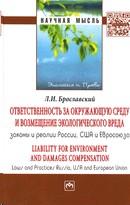 Ответственность за окружающую среду и возмещение экологического вреда. Законы и реалии России, США и Евросоюза
