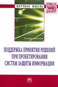 Поддержка принятия решений при проектировании систем защиты информации