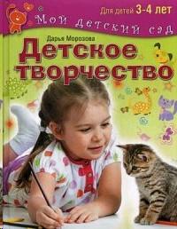 Детское творчество для детей 3-4 лет