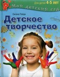 Детское творчество для детей 4-5 лет