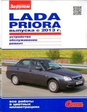 Руководство Lada Priora выпуска с 2013 г