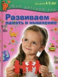 Развиваем память и мышление для детей 4-5 лет