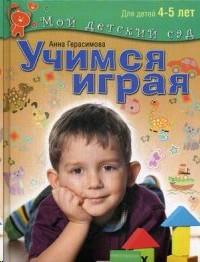 Учимся играя для детей 4-5 лет