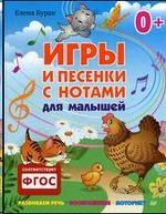 Игры и песенки с нотами для малышей. Развиваем речь, воображение, моторику