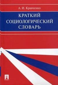 Краткий социологический словарь