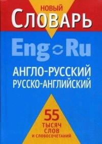 Новый англо-русский, русско-английский словарь 55 тысяч слов и словосочетаний