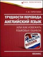 Трудности перевода. Английский язык