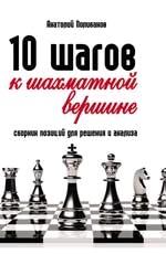 10 шагов к шахматной вершине. Сборник позиций