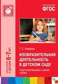 Изобразительная деятельность в детском саду 6-7лет. Подготовительная к школе группа