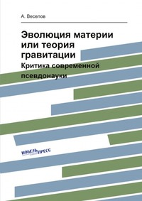 Эволюция материи или теория гравитации Критика современной псевдонауки