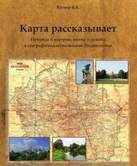 Карта рассказывает Природа и история, имена и судьбы в географических названиях Подмосковья
