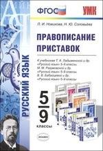 Правописание приставок 5-9 кл