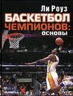 Баскетбол чемпионов. Основы
