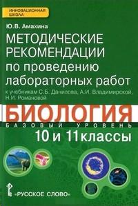 Биология 10-11 кл. Методические рекомендации по проведению лабораторных