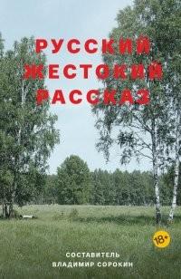 Русский жестокий рассказ.Сборник