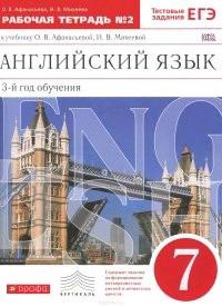 Новый курс английского языка 7 кл. Рабочая тетрадь часть 2я
