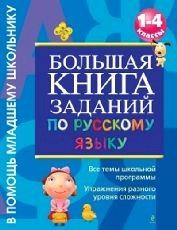 Большая книга заданий по русскому языку 1-4 кл