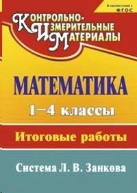 Математика 1-4 кл. Итоговые работы. Система Л.В. Занкова
