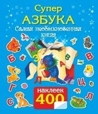 Суперазбука + 400 наклеек