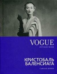 Vogue. Легенды моды. Кристобаль Баленсиага