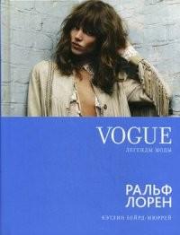 Vogue. Легенды моды. Ральф Лорен