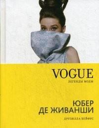 Vogue. Легенды моды. Юбер де Живанши