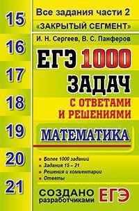 ЕГЭ Математика. 1000 задач части 2. Закрытый сегмент