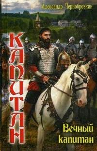 Капитан. Князь Путивльский. Вечный капитан