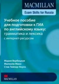 Macmillan Exam Skills for Russia Grammar and Vocabulary B1 SB with WEBCODE