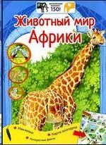 Московский зоопарк. Животный мир Африки + наклейки