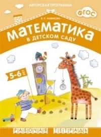 Математика в детском саду. 5-6 лет. Рабочая тетрадь