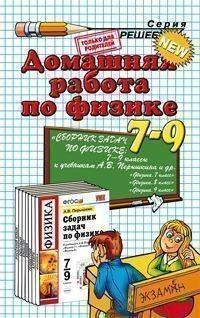 Домашняя работа по физике 7-9 кл к сборнику задач Перышкина