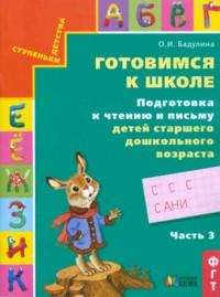 Готовимся к школе. Подготовка к чтению и письму детей старшего дошкольного возраста. Тетрадь в 3х частях часть 3