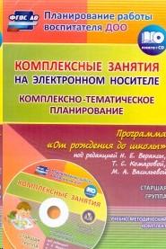 Комплексно-тематическое планирование по программе От рождения до школы Васильевой, Комаровой, Вераксы. Старшая группа