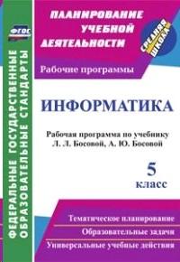 Информатика 5 кл. Рабочая программа по учебнику Л. Л. Босовой, А. Ю. Босовой
