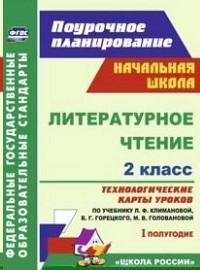 Литературное чтение 2 кл. Технологические карты уроков по учебнику Климановой I полугодие