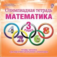 Математика 3 кл. Олимпиадная тетрадь
