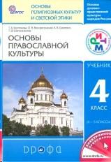 Основы православной культуры 4-5 кл. Учебник