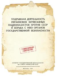 Подрывная деятельность украинских буржуазных националистов против СССР и борьба с нею органов государственной безопасности