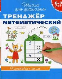 Тренажер математический 6-7лет