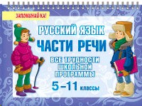 Русский язык 5-11 кл. Части речи. Все трудности школьной программы