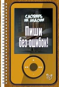 Словарь на ладони. Пиши без ошибок!