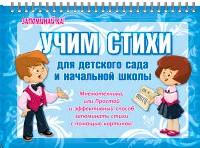 Учим стихи для детского сада и начальной школы