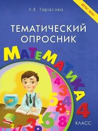 Тематический опросник по математике. 4-й класс ФГОС
